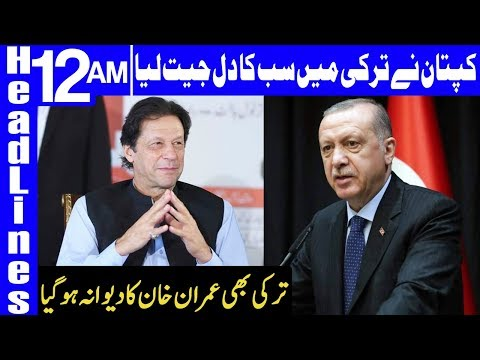 Turkey fell in Love with PM Imran Khan | Headlines 12 AM | 4 January 2019 | Dunya News