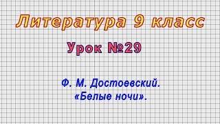 Литература 9 класс (Урок№29 - Ф. М. Достоевский. «Белые ночи».)