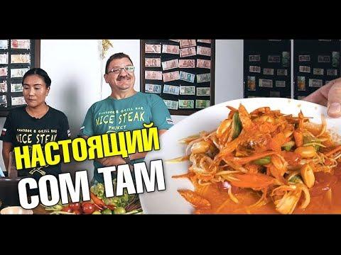 Рецепт настоящего салата из папайи Сом Там от тайского повара
