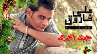 على فاروق انت الخسران | ALi Farok Enta El Khasran