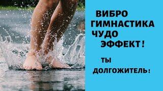 Виброгимнастика - только для ДОЛГОЖИТЕЛЕЙ !!!