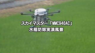 丸山製作所 農林水産航空協会認定産業用マルチローター 「MMC940AC」 農業用ドローンによる水稲や麦作での散布作業実演動画