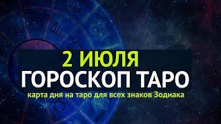 2 ИЮЛЯ Карта дня  Гороскоп 2 ИЮЛЯ 2020 ГАДАНИЕ НА 2 ИЮЛЯ 2020 года Леонид Середа