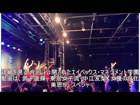 東京女子流、クリスマスライブイベントで「セイヤ!セイヤ!セイヤ!」