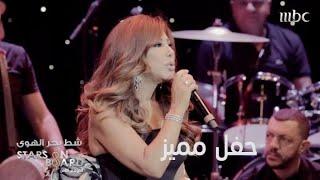 نجوى كرم تشعل الباخرة بأجمل أغانيها في حفل مميز
