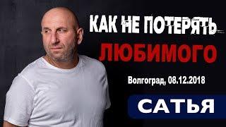 Сатья • Как не потерять любимого человека. Волгоград, 08.12.2018
