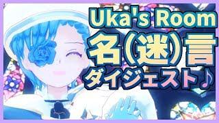 【ダイジェスト動画】6分で振り返るウカの名言集!