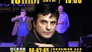 """""""Мартовские коты"""" в Пскове 10 ноября 2015"""