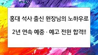 대치동미술학원 예중.예고 입시전문 아트길미술학원입니다.