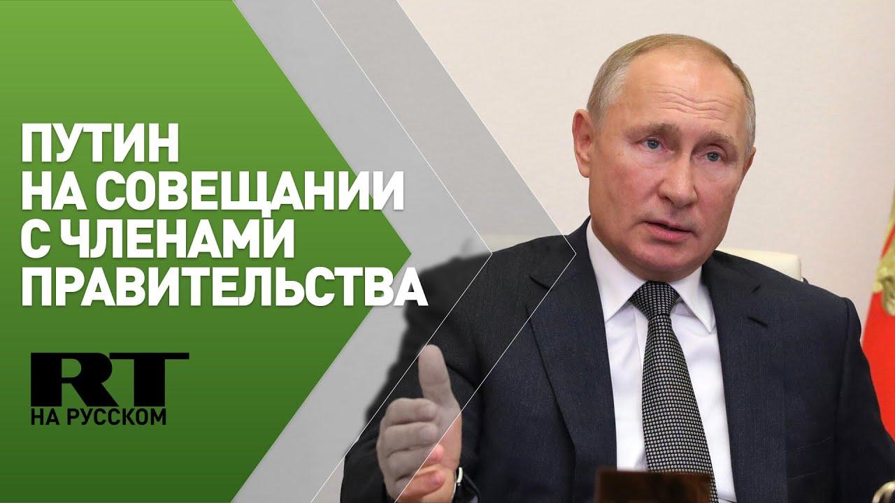 Путин проводит совещание с членами правительства РФ — трансляция