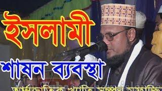ইসলামী শাসন ব্যবস্থা New Islamic Bangla waz Mahfil 2016 By PROF Mujibur Rahma