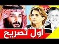 أغنية الأميرة هيا أول تصريح من لندن وشقيقها الملك عبد الله يخرج عن صمته mp3