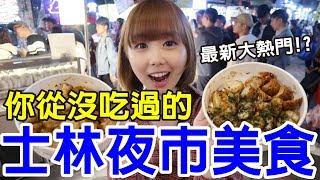【Kiki】士林夜市新奇美食推薦!通通沒吃過卻更厲害!?