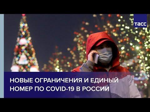 Новые ограничения и единый номер по COVID-19 в России