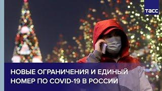 Новые ограничения и единый номер по COVID 19 в России