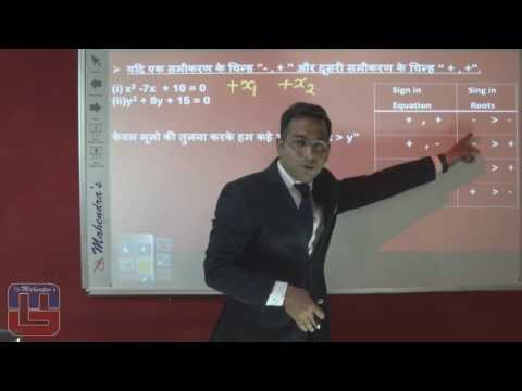 CRACK INEQULITY IN MATHS WITH SHORTCUT & TRICKS :| HINDI | IBPS | SBI | PO | BANK