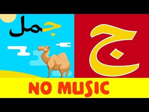 Arabic alphabet song (no music) 6 - Alphabet arabe chanson (sans musique) 6 - أنشودة الحروف العربية