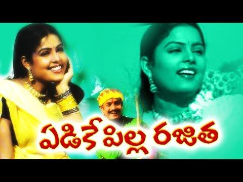Yadike Pilla Rajitha | Janapadalu | Latest Telugu Folk Video Songs HD