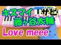 サビだけ【Love meee】藤ヶ谷太輔(キスマイ) 1本指ピアノ 簡単ドレミ楽譜 超初心者向け
