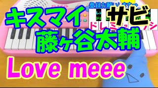 �����J����(Kis-My-Ft2) - Love meee
