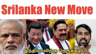இந்தியாவிற்கு நெருக்கடியா | Srilanka New Move | Tamil | Siddhu Mohan