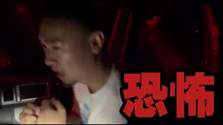 【心霊】西成にある呪われた車にKENJIを乗せて撮影をしていたら、マジでやばいことに、、、