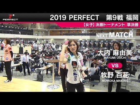 大内麻由美 VS 牧野百花【女子準決勝】2019 PERFECTツアー 第9戦 福岡