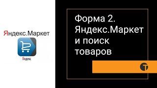 Заполнение Формы 2 для аукциона. Поиск и подбор оборудования на Яндекс.Маркете(, 2017-11-06T18:04:27.000Z)