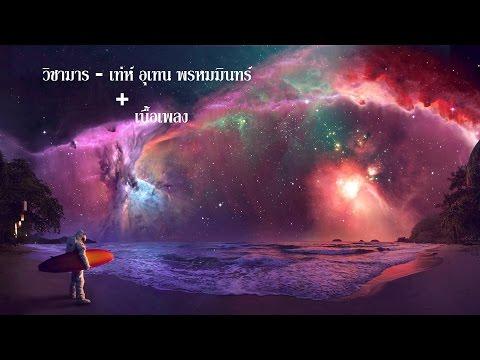 วิชามาร   เท่ห์ อุเทน พรหมมินทร์ + เนื้อเพลง