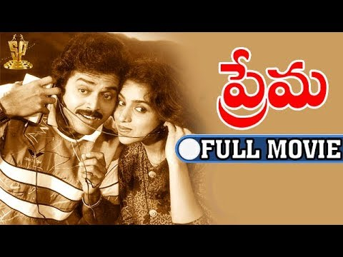 Prema Full Movie Telugu | Venkatesh |...