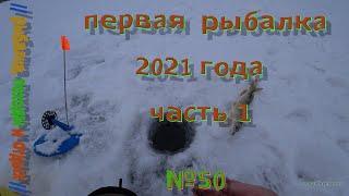 Первая рыбалка 2021 года Активная щука Часть первая рыбалки