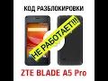 ZTE BLADE A5 PRO, код разблокировки, который не смог...