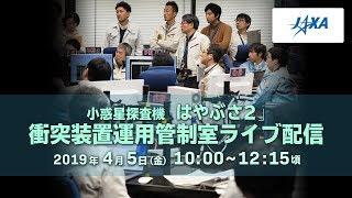 「はやぶさ2」衝突装置運用管制室ライブ配信(19/4/5) thumbnail
