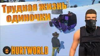 Трудная жизнь выживальщика одиночки в Hurtworld