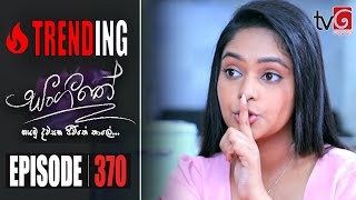 Sangeethe | Episode 370 21st September 2020 Thumbnail