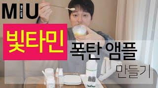 이데베논 비타민 폭탄 앰플(빛타민 앰플) 만들기 _화장…