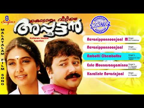Kottaram Veettile Apputtan | Malayalam Film Song | Jayaram Movie Non Stop Song