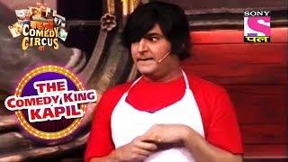 Kapil's Cooking Classes | The Comedy King - Kapil | Kahani Comedy Circus Ki
