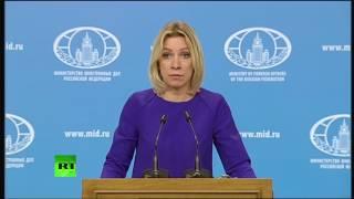 Мария Захарова проводит еженедельный брифинг (3 февраля 2017)