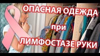 Опасная одежда при лимфостазе руки - Иван Макаров