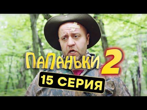 Папаньки - 2 СЕЗОН - 15 серия | Все серии подряд - ЛУЧШАЯ КОМЕДИЯ 2020 😂