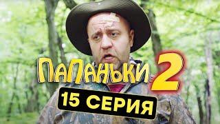 Папаньки - 2 СЕЗОН - 15 серия | Все серии подряд - ЛУЧШАЯ КОМЕДИЯ 2020