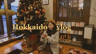 vlog | 겨울 홋카이도 | 삿포로, 후라노 비에이 …