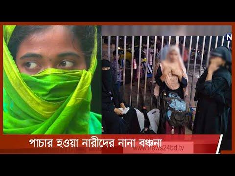 দেশে ফিরলেও পাচার হওয়া নারীরা শিকার হন নানাবঞ্চনার 16Jun.21|| Women Traffiking