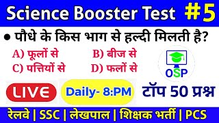 8:00 PM | Science Booster Test #5 | RRB NTPC | General Science for railway | SSC | RAILWAY | GK,GA