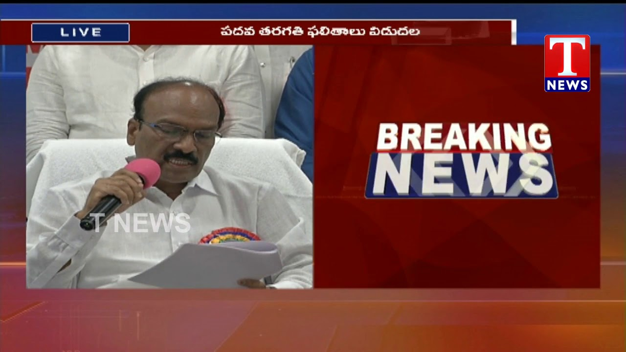 Live Report : TS SSC Results 2019 Released | T News Telugu