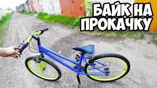 СОБРАЛ ВЕЛИК - БАЙК НА ПРОКАЧКУ ФИНАЛ