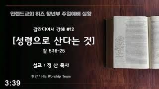 [성령으로 산다는 것]  HIS 주일예배실황   정산 목사   갈라디아서 강해  ep. 12  (04/25/21)