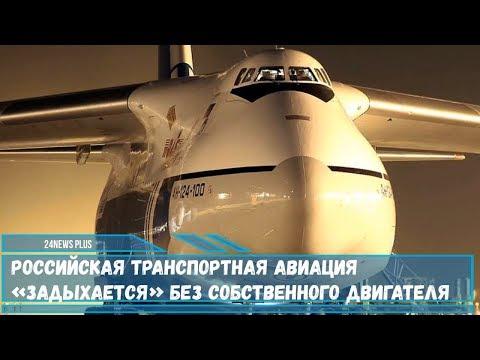 Российская транспортная авиация «задыхается» без собственного авиа двигателя