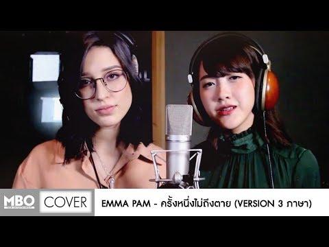 [Cover 3 ภาษา By EMMA&PAM] : ครั้งหนึ่งไม่ถึงตาย